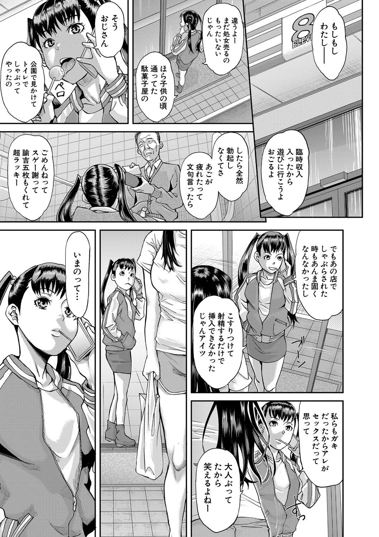 COMIC Shingeki 2021-03 325