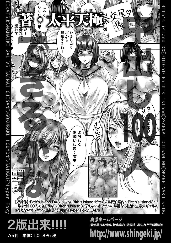 COMIC Shingeki 2021-03 330