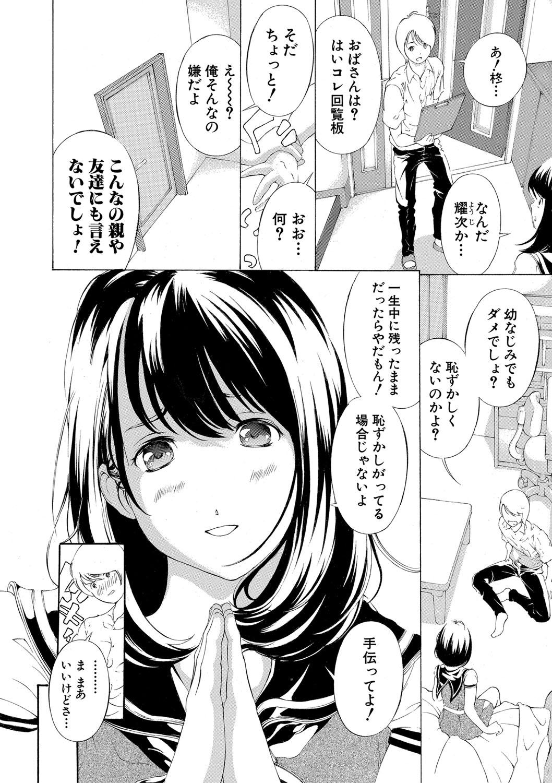 COMIC Shingeki 2021-03 334