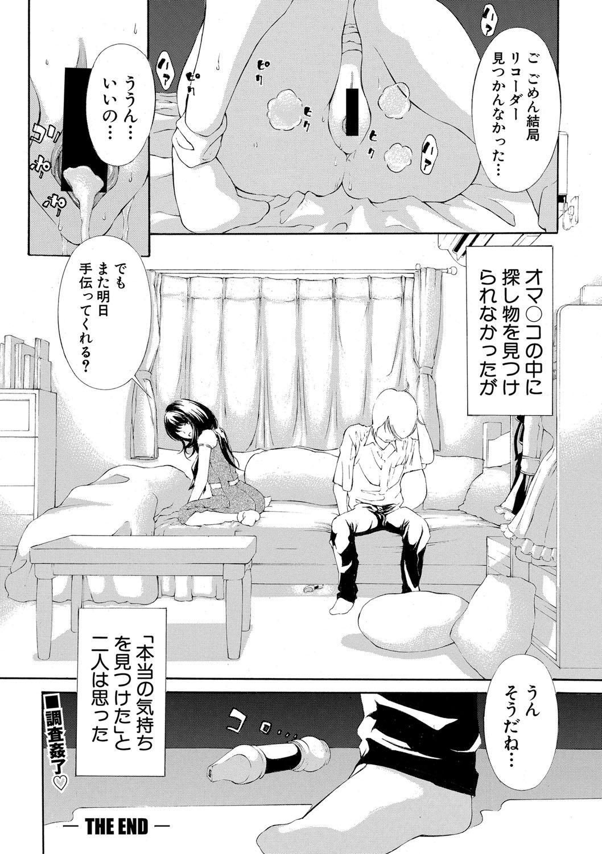COMIC Shingeki 2021-03 356