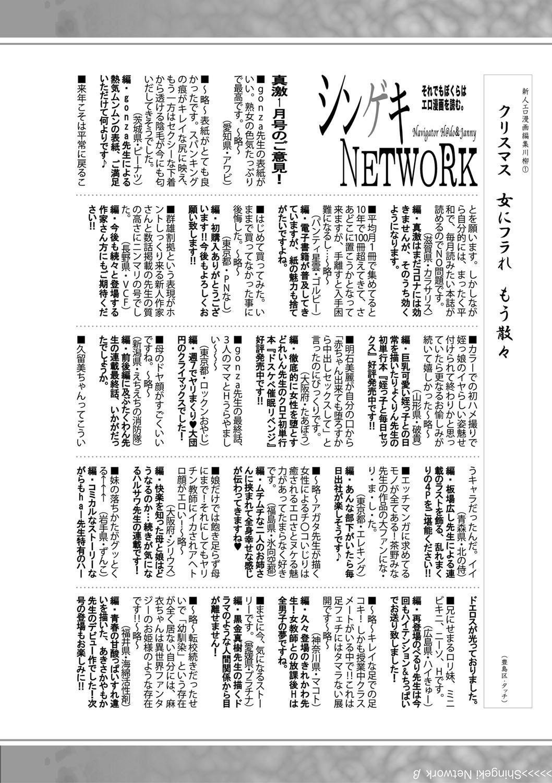 COMIC Shingeki 2021-03 358