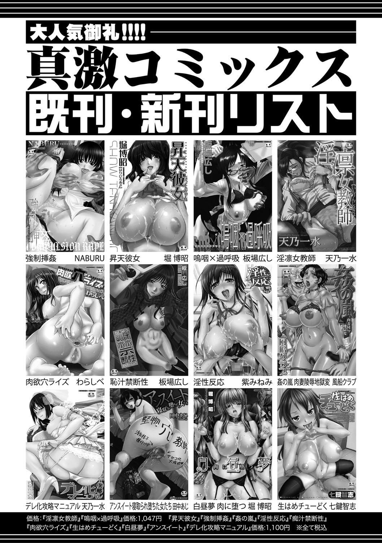 COMIC Shingeki 2021-03 360