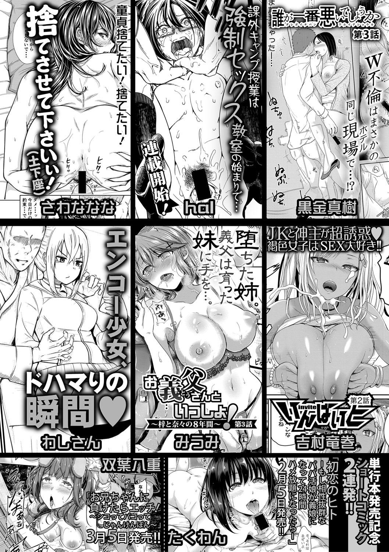 COMIC Shingeki 2021-03 369