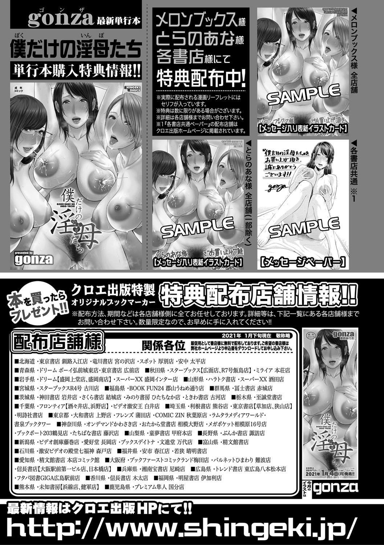 COMIC Shingeki 2021-03 372