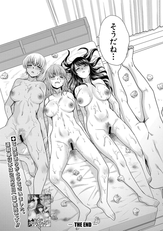 COMIC Shingeki 2021-03 39