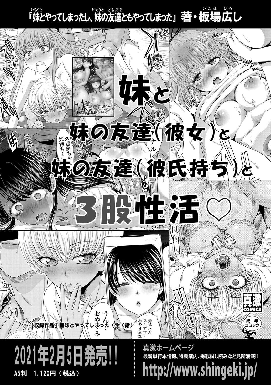 COMIC Shingeki 2021-03 40