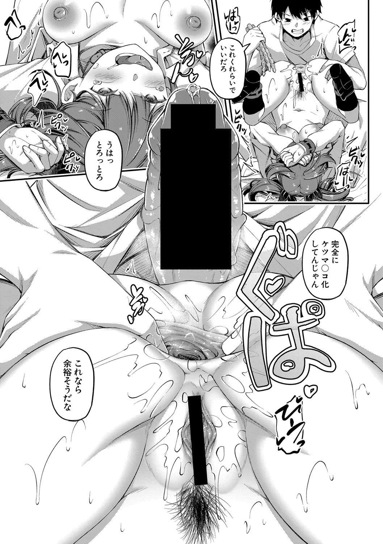 COMIC Shingeki 2021-03 63