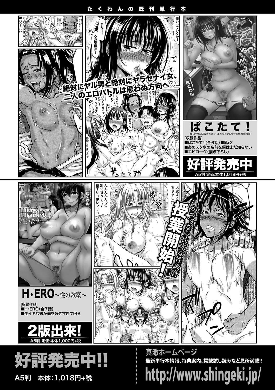 COMIC Shingeki 2021-03 77