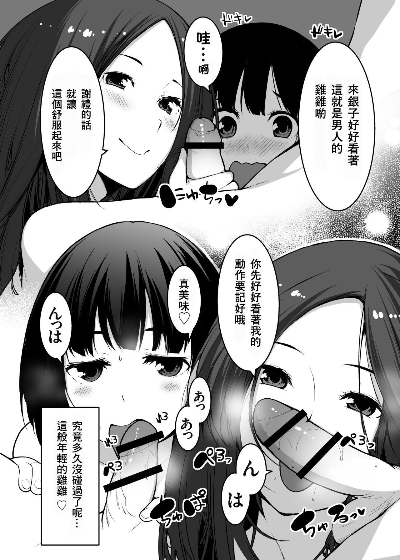 Kitsune no Yomeiri Oyakodon 14