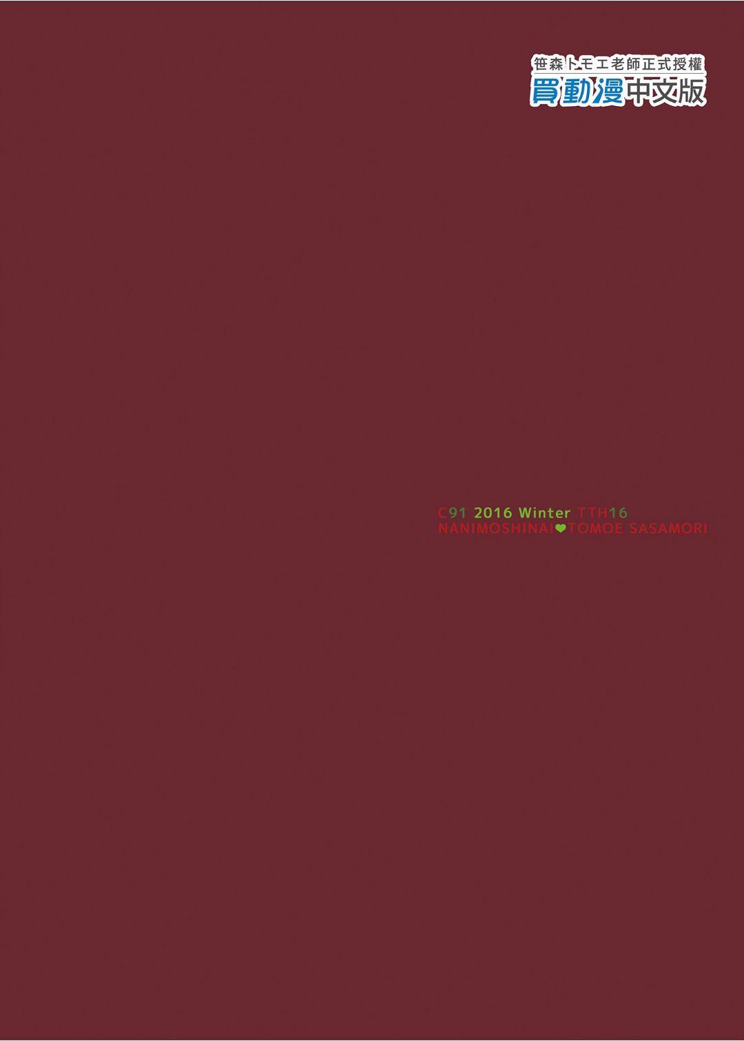 サキュバステードライフ 1-5 149