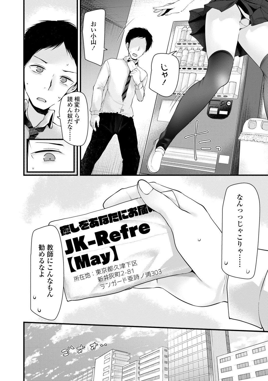 JK-REFLE 6