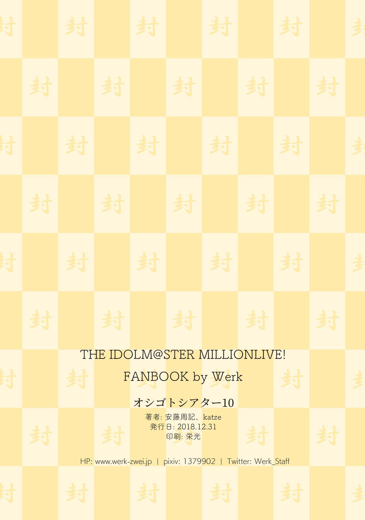 Oshigoto Theater 10 18