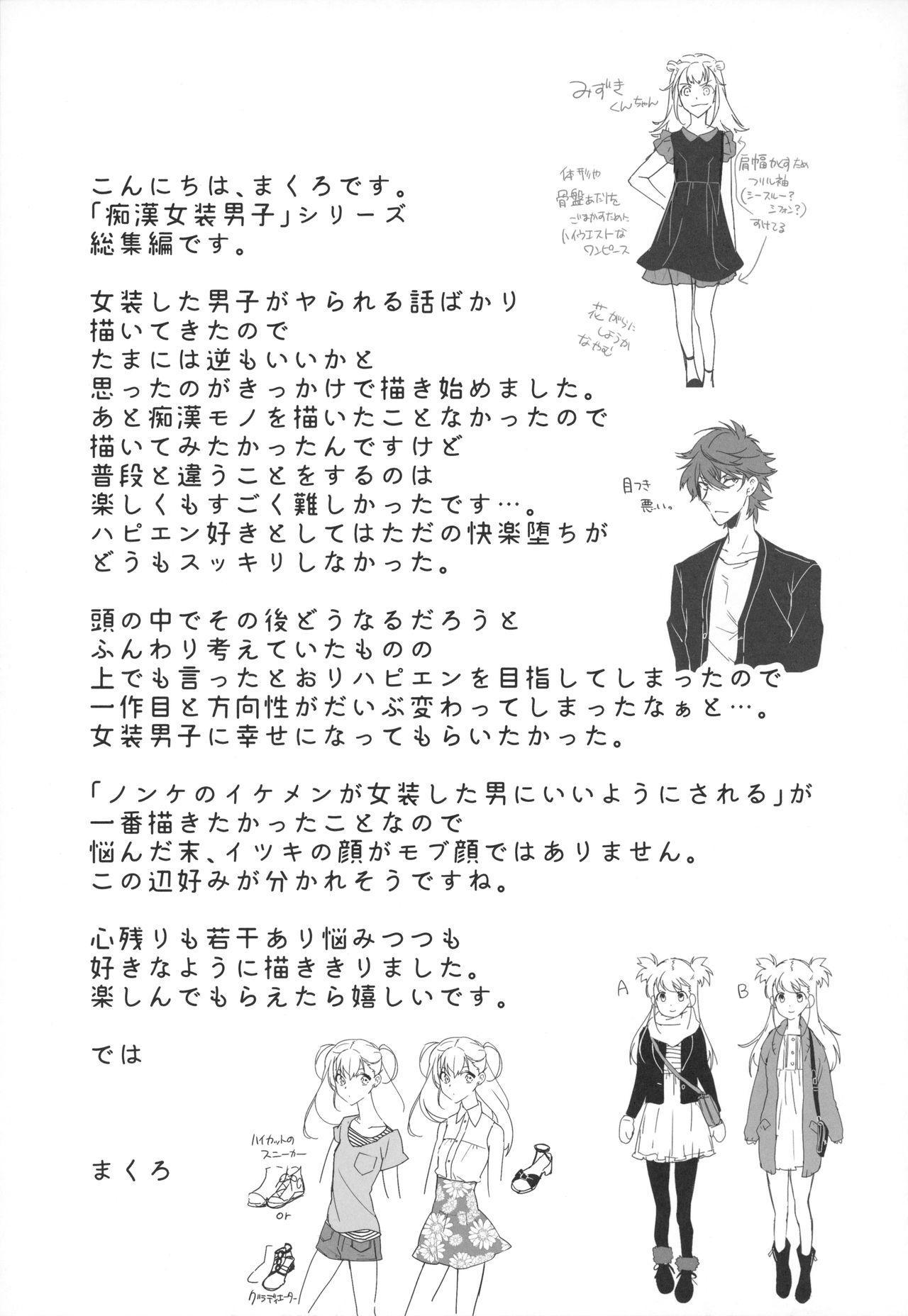 Josou Danshi × Ore Soushuuhen 105