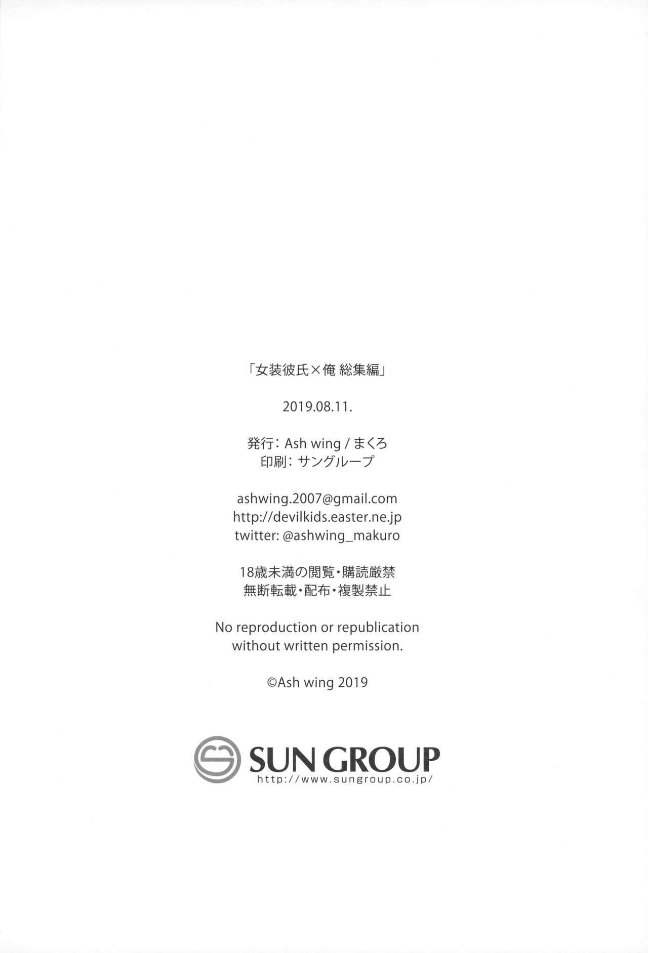 Josou Danshi × Ore Soushuuhen 106