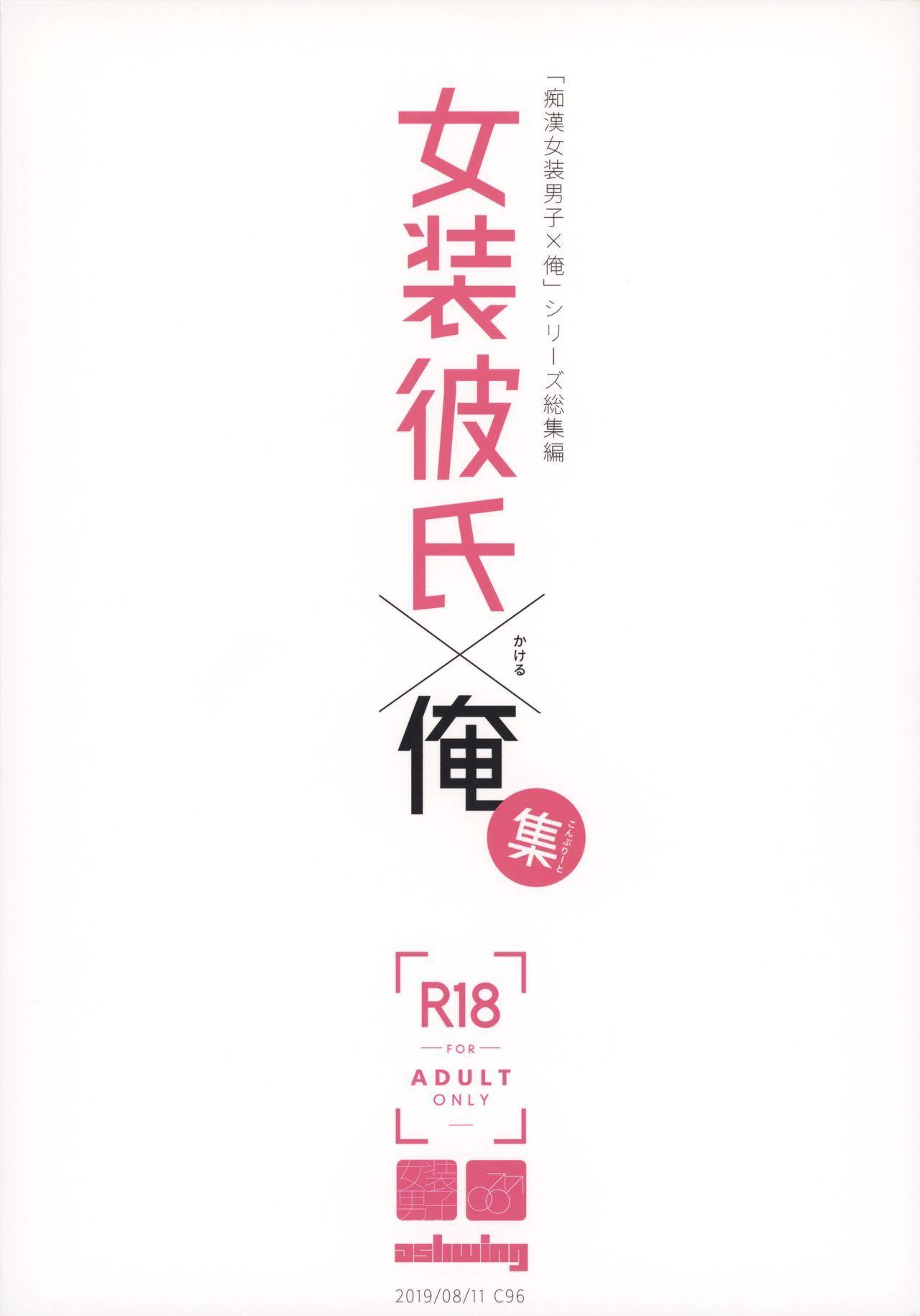 Josou Danshi × Ore Soushuuhen 107
