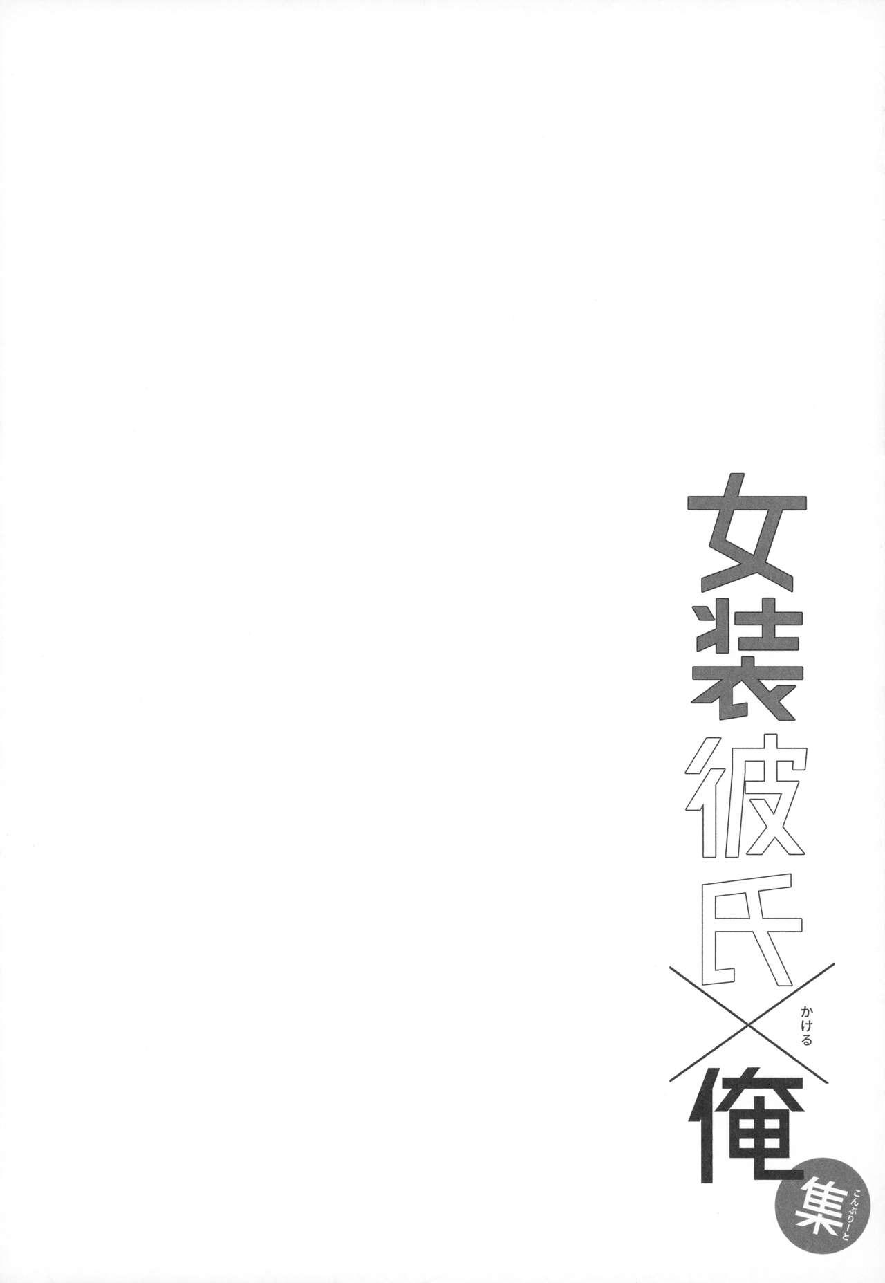 Josou Danshi × Ore Soushuuhen 30