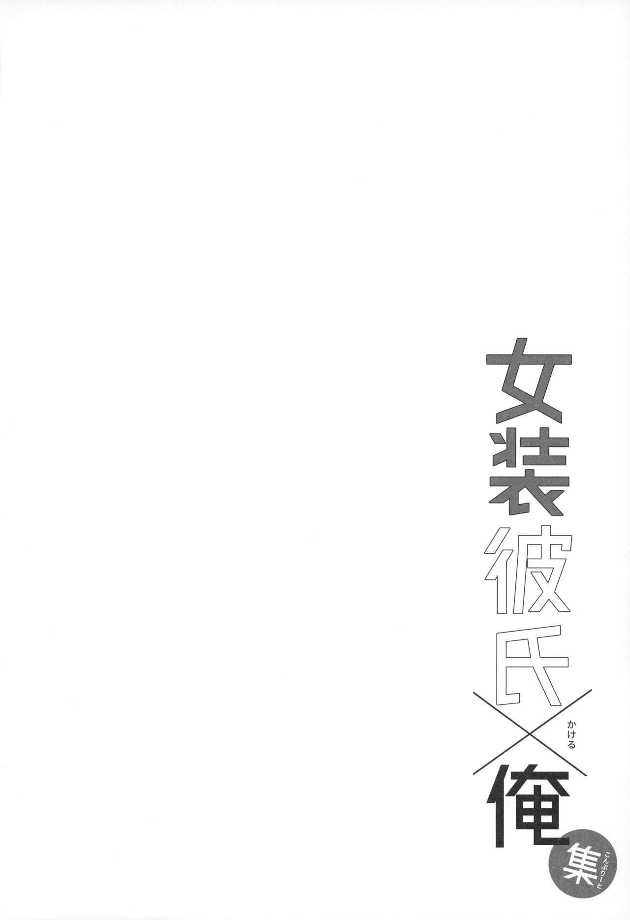 Josou Danshi × Ore Soushuuhen 58