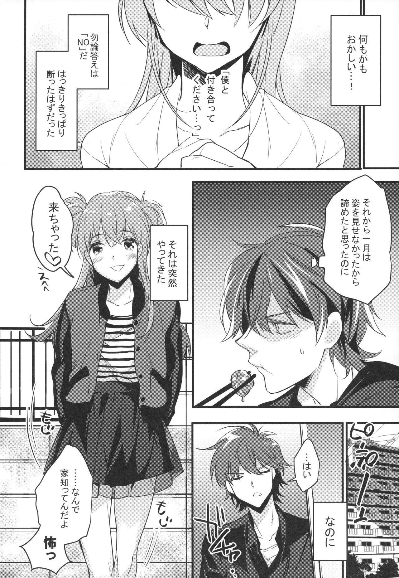 Josou Danshi × Ore Soushuuhen 62