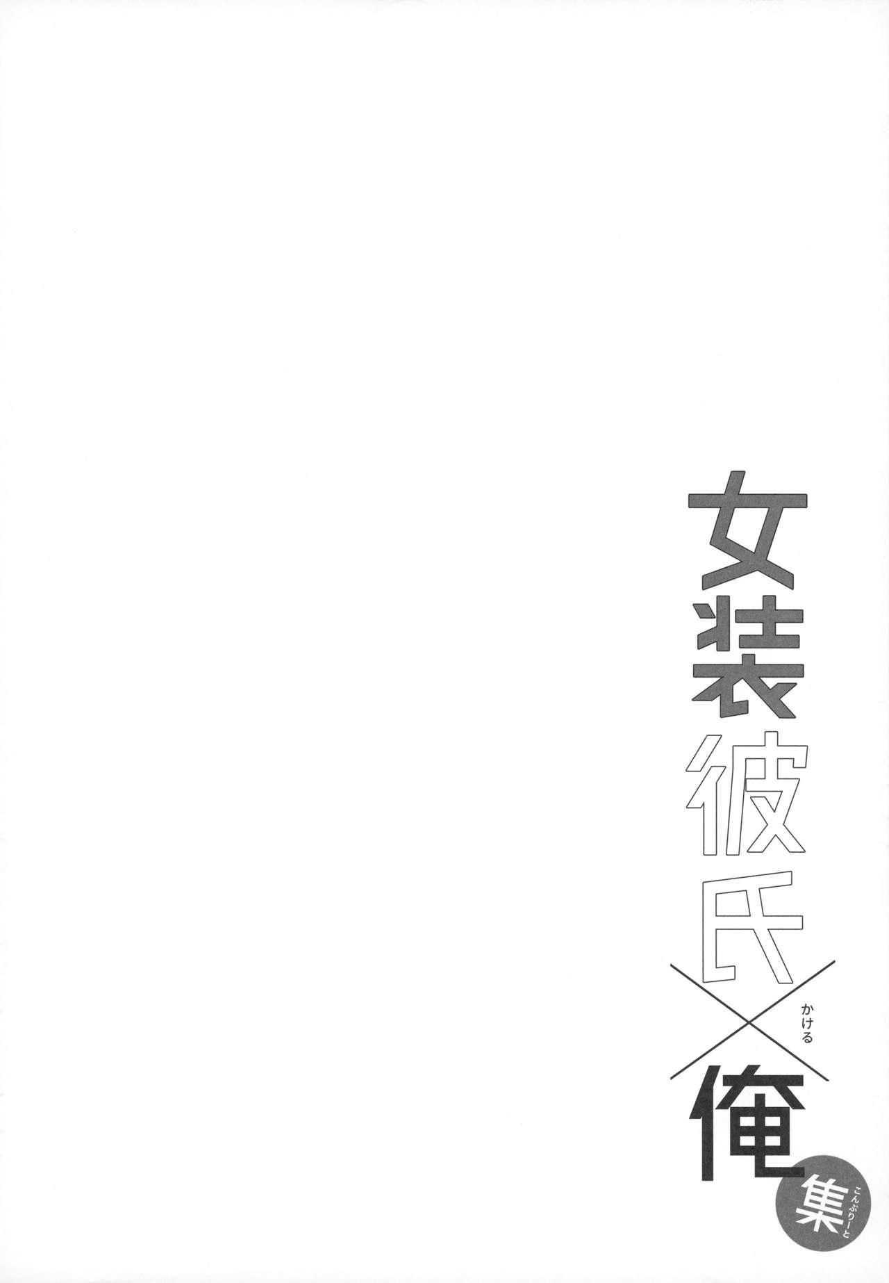 Josou Danshi × Ore Soushuuhen 86
