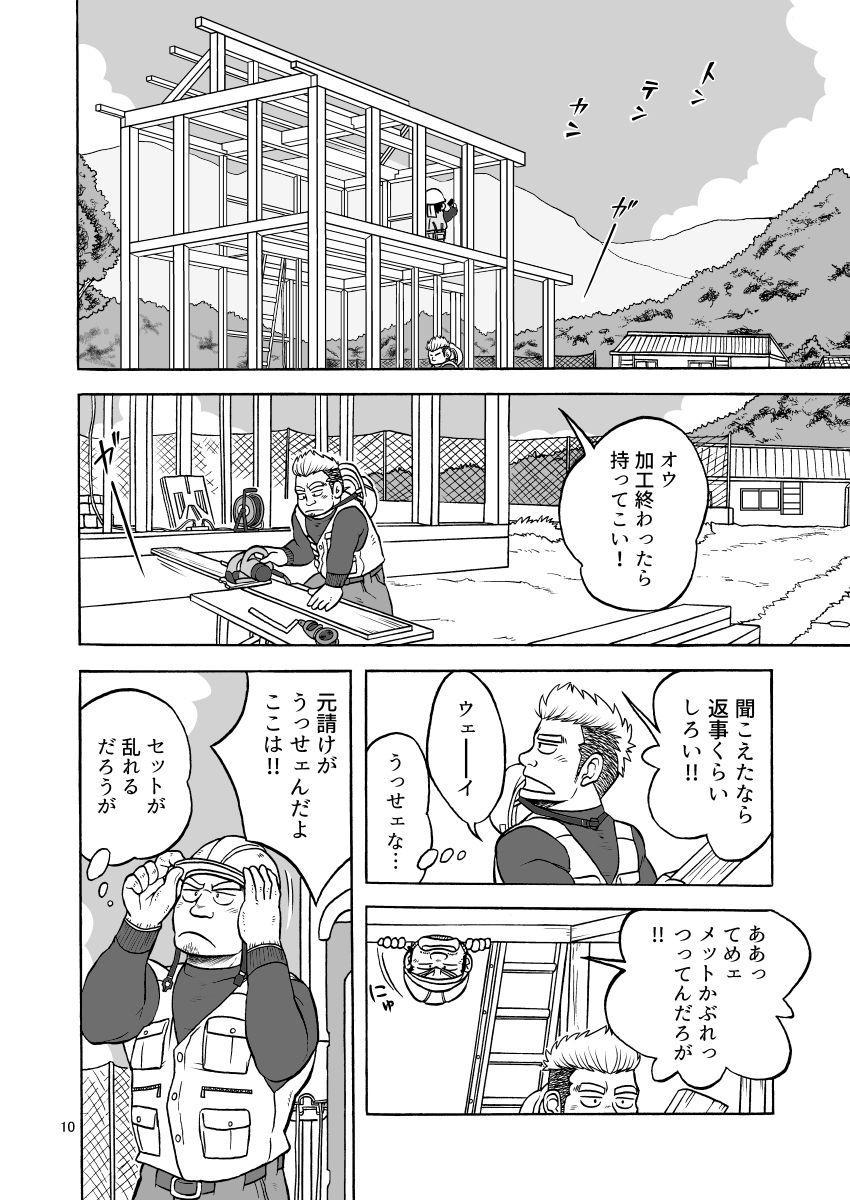 tokutou saimin 9
