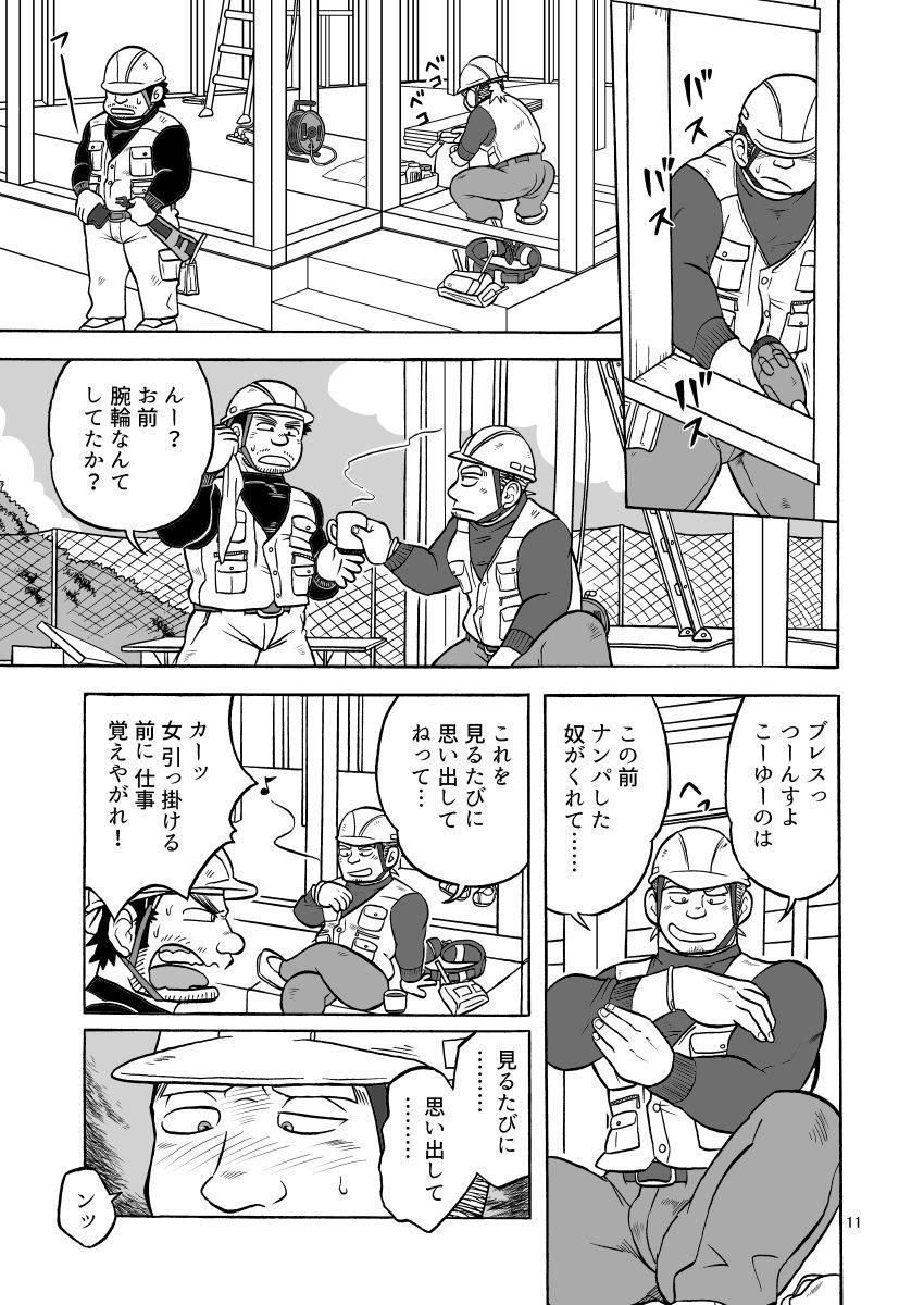 tokutou saimin 10