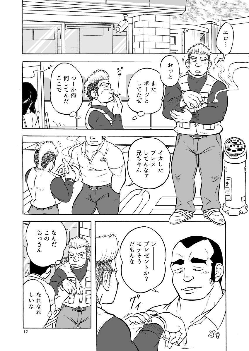 tokutou saimin 11