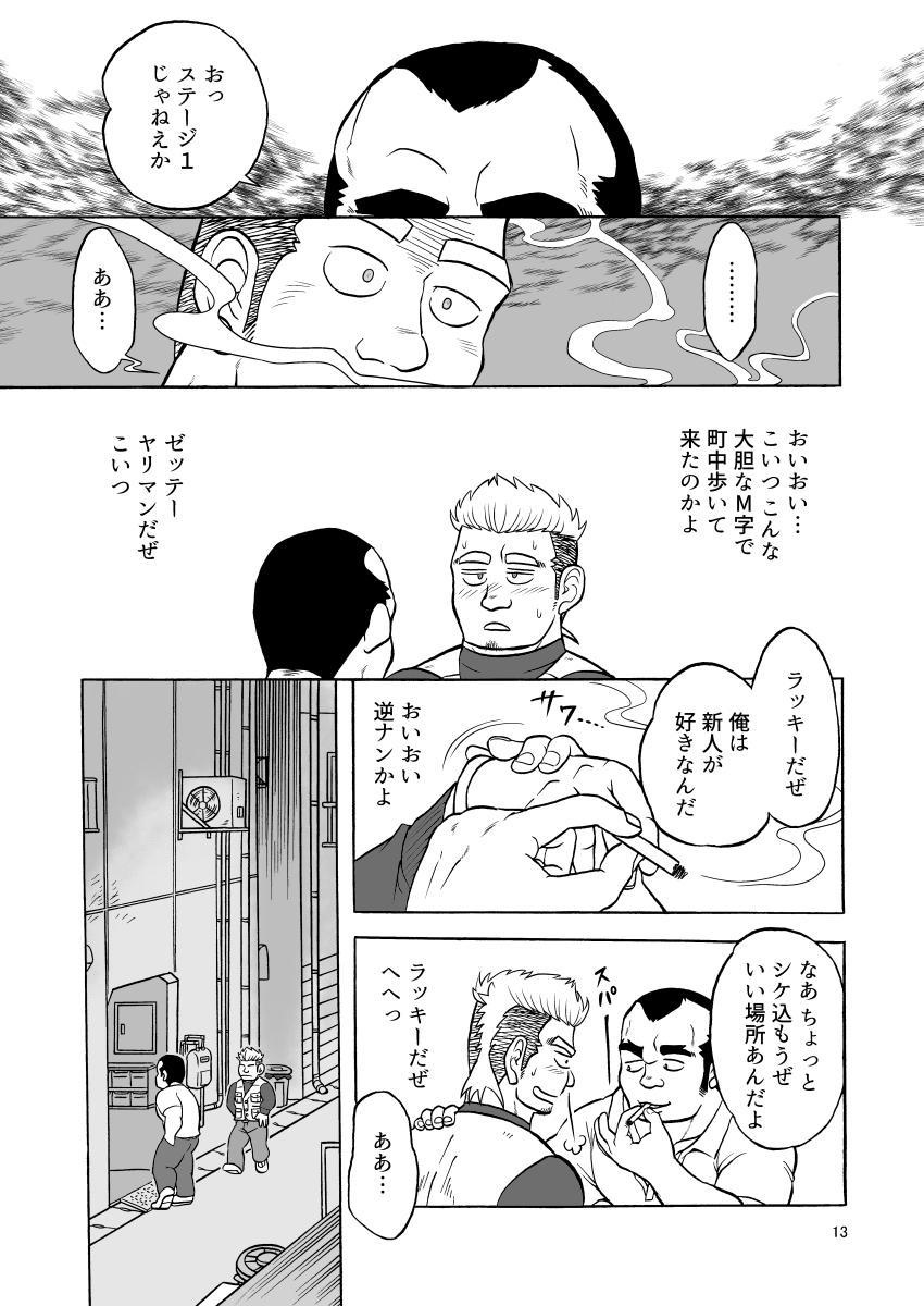 tokutou saimin 12
