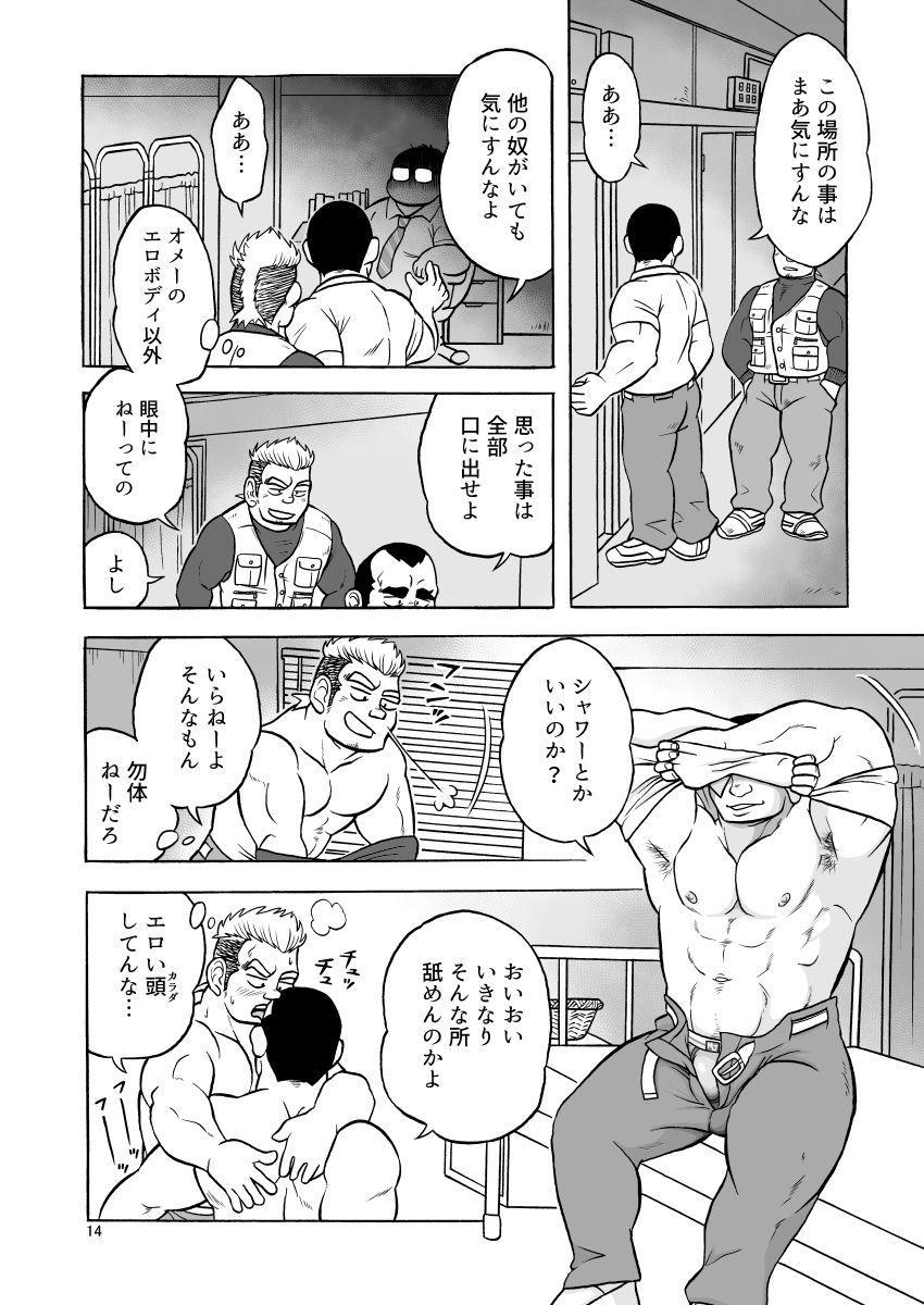 tokutou saimin 13