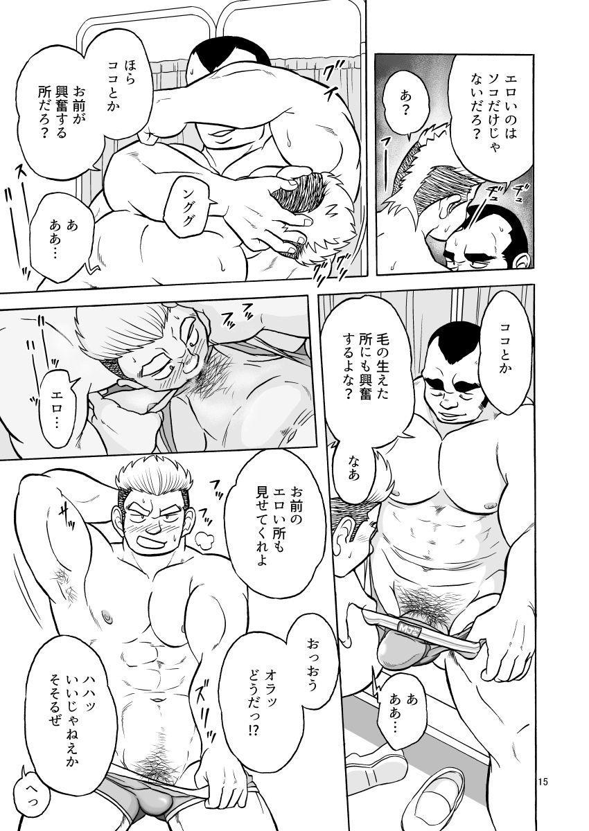 tokutou saimin 14