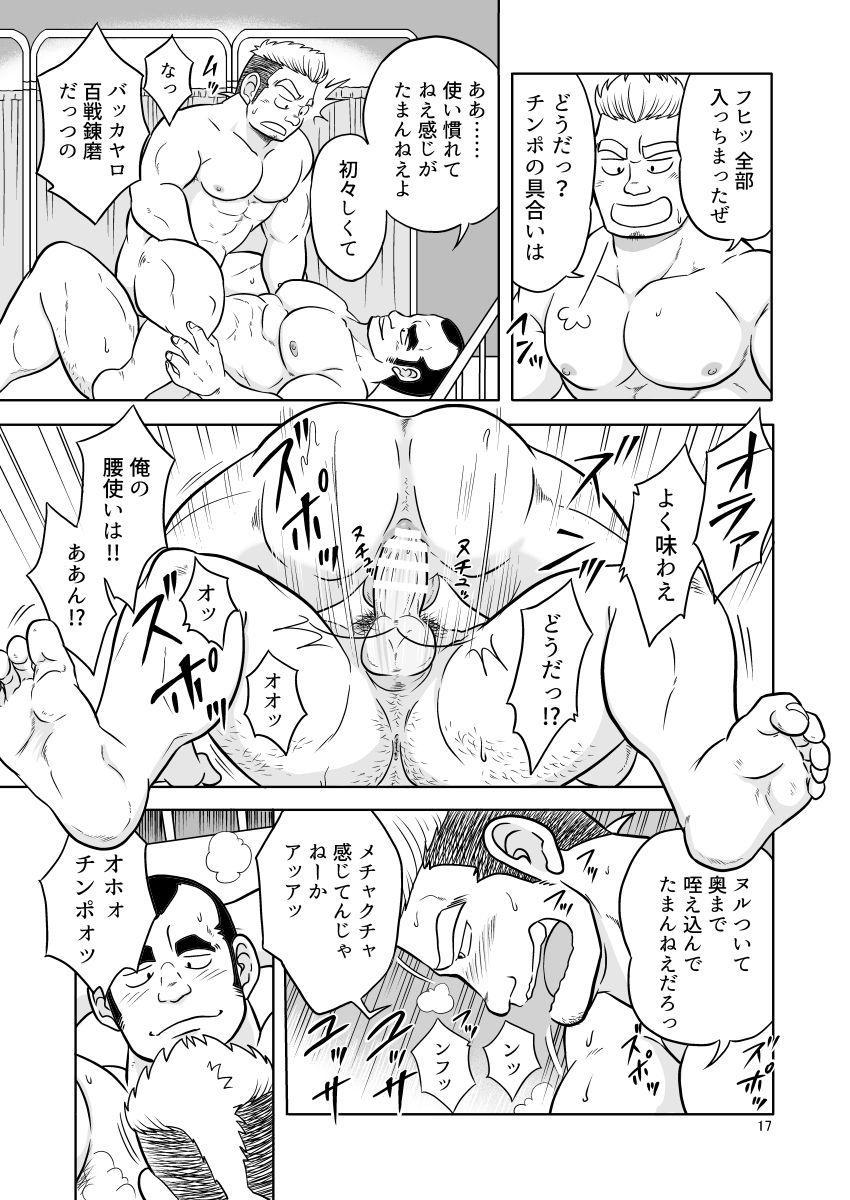 tokutou saimin 16