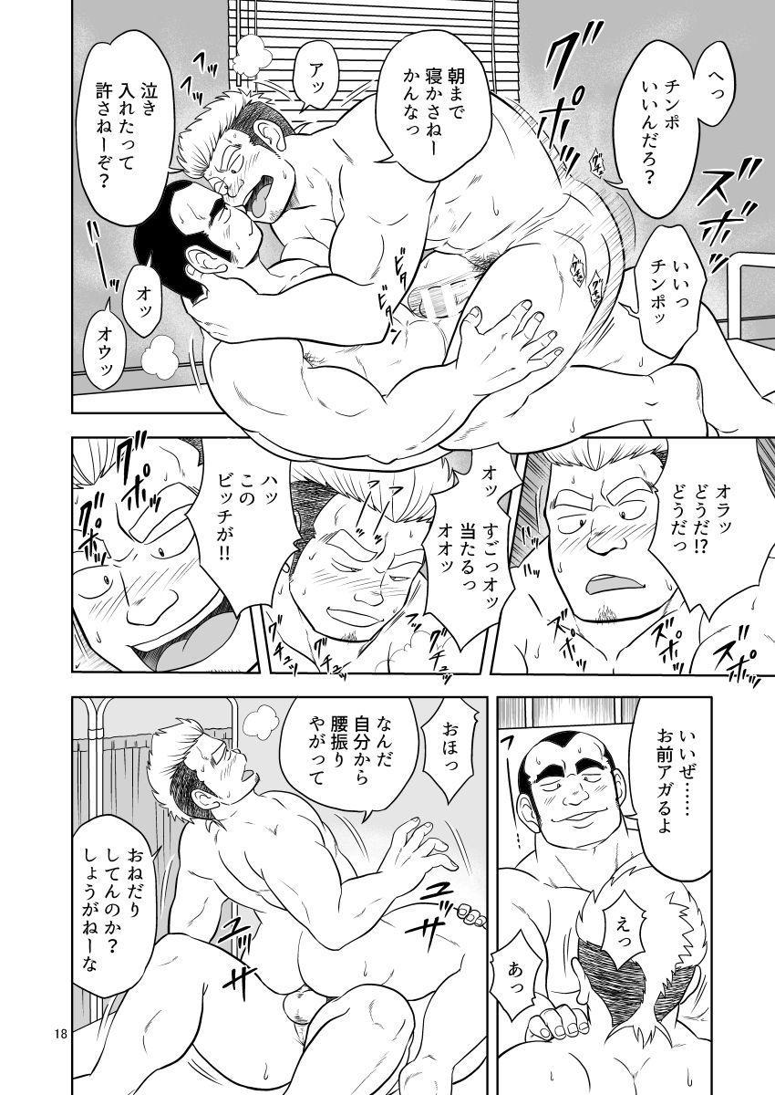 tokutou saimin 17