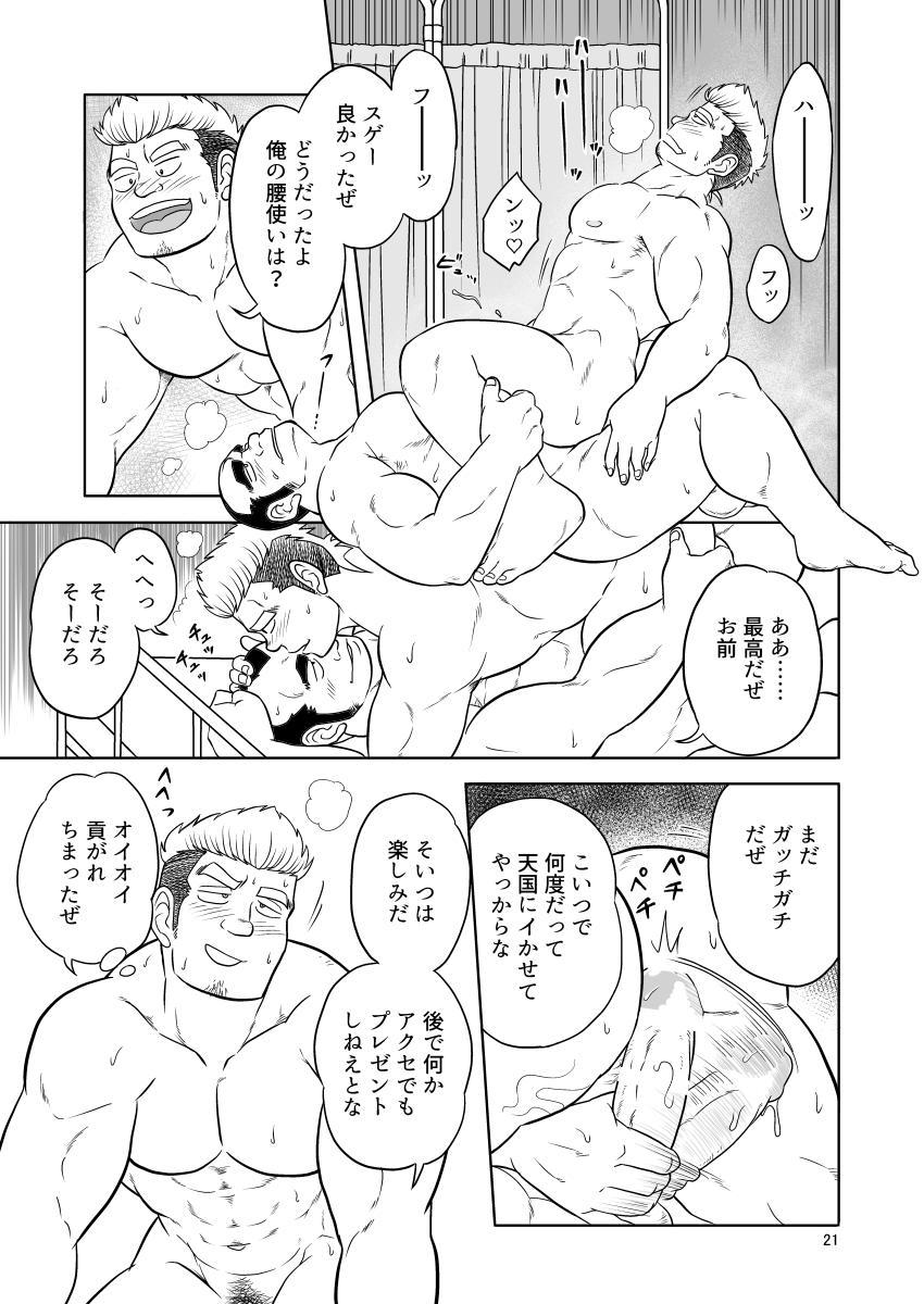 tokutou saimin 20