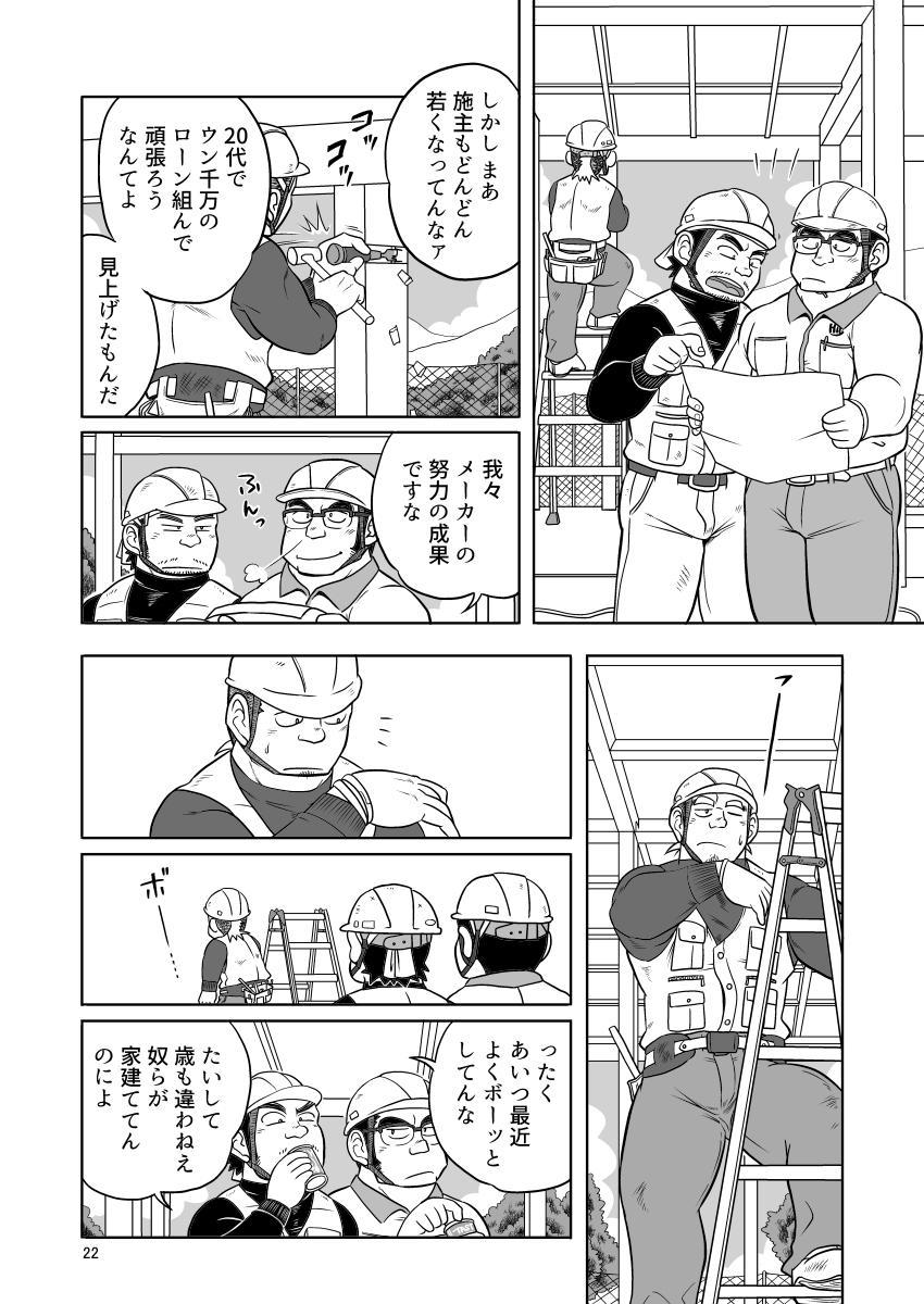 tokutou saimin 21