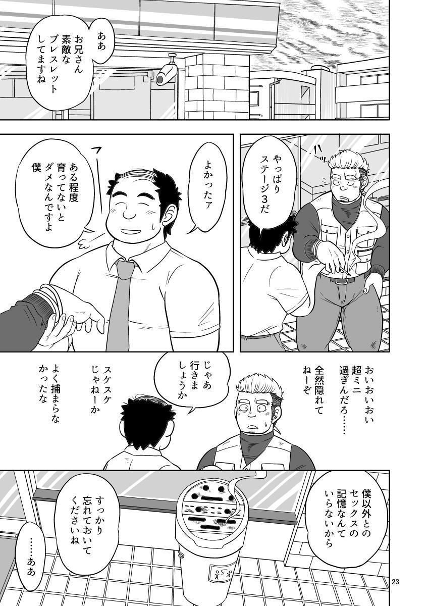 tokutou saimin 22