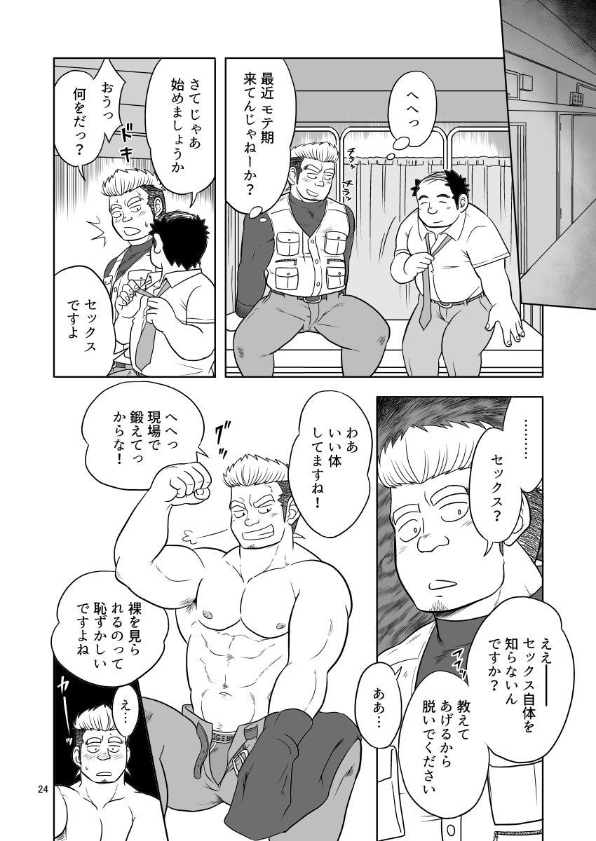 tokutou saimin 23
