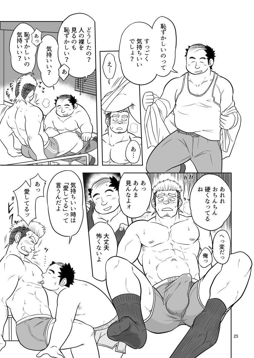 tokutou saimin 24