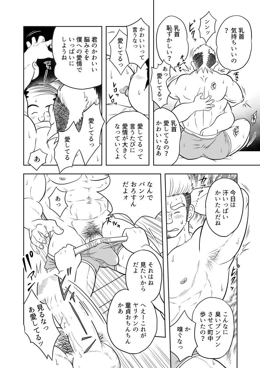 tokutou saimin 25