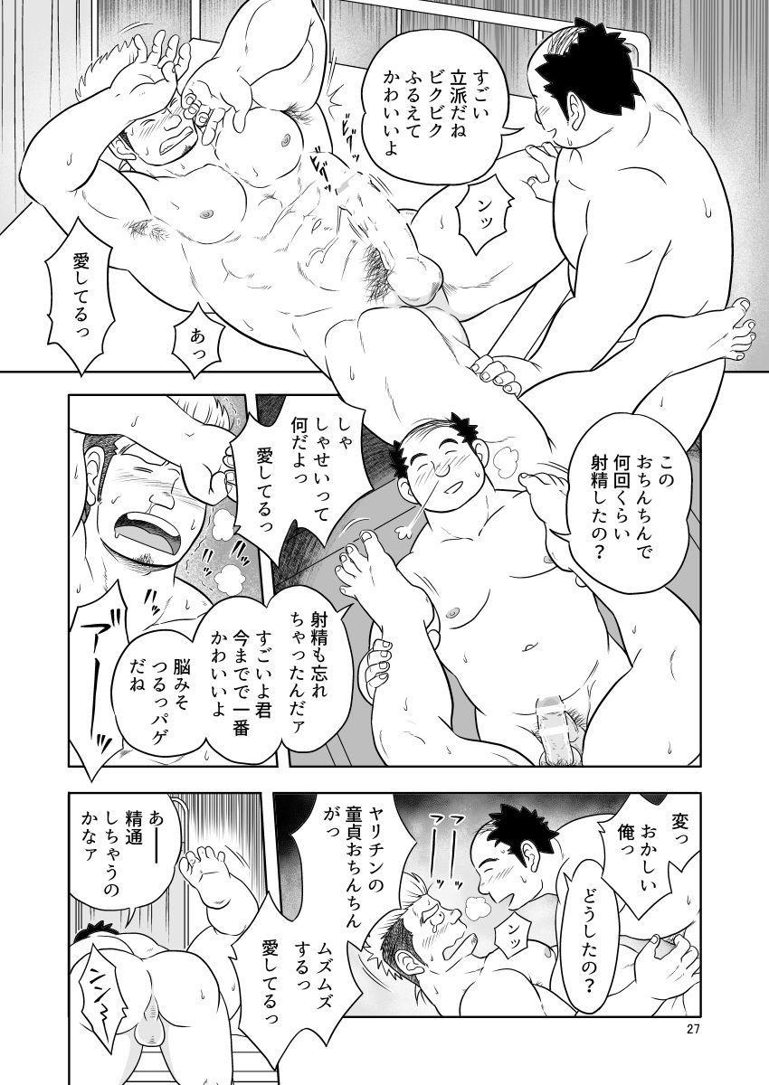 tokutou saimin 26