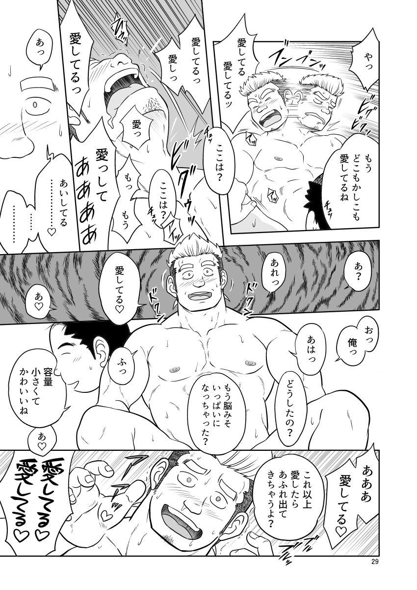 tokutou saimin 28