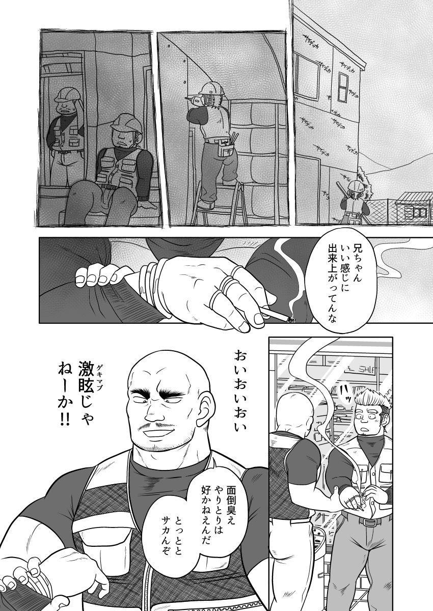 tokutou saimin 31