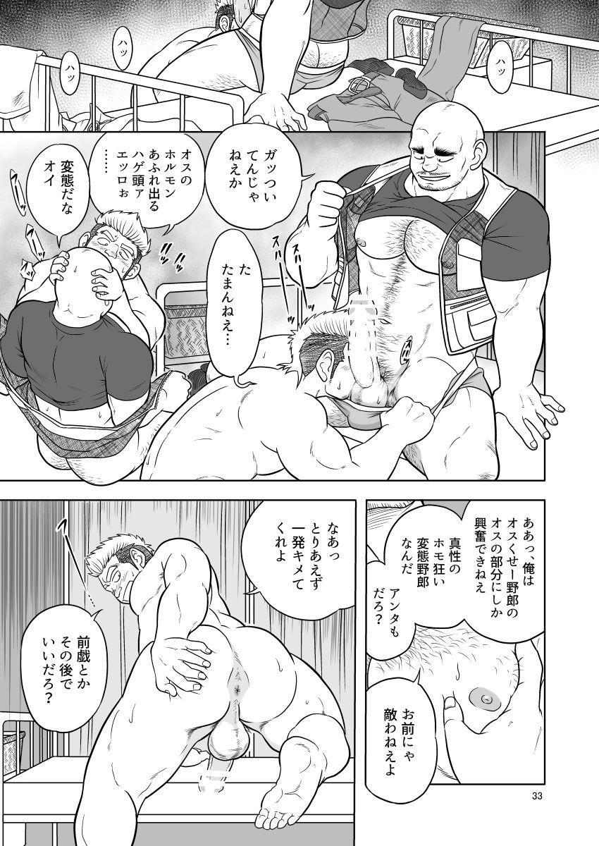 tokutou saimin 32