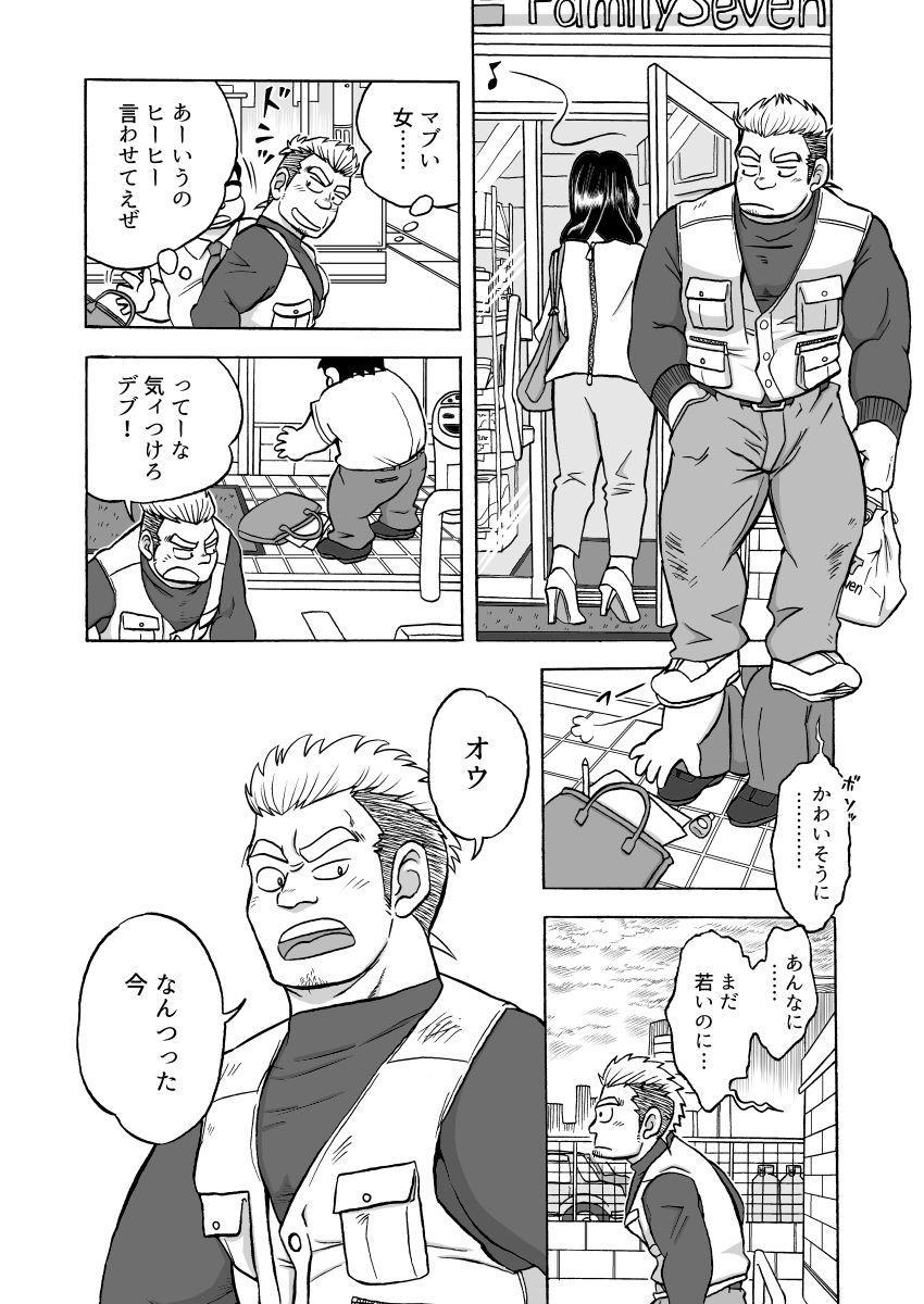 tokutou saimin 3