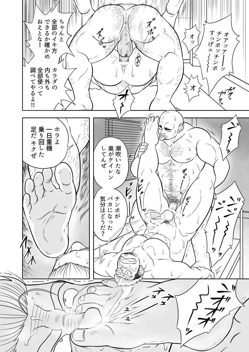 tokutou saimin 39