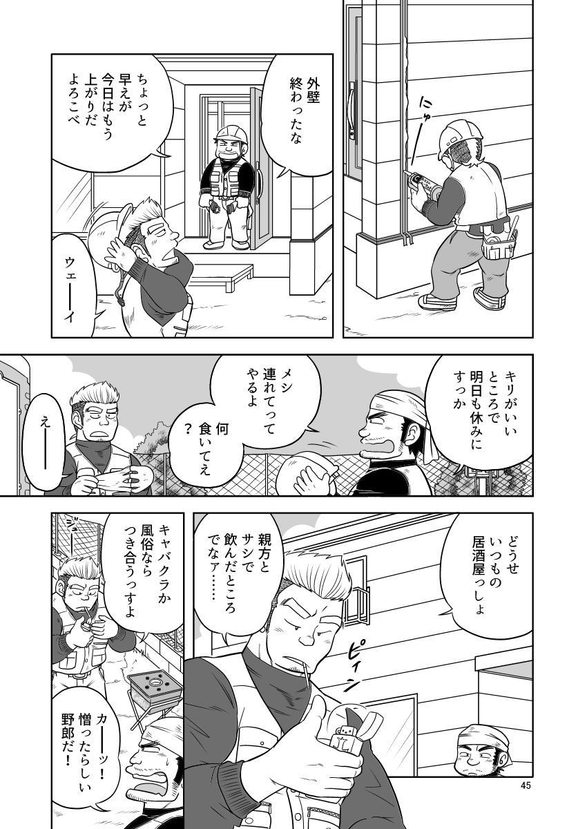 tokutou saimin 44
