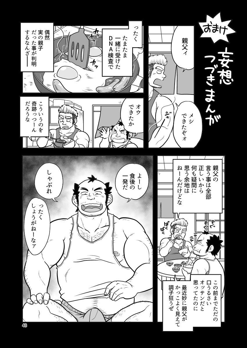 tokutou saimin 47