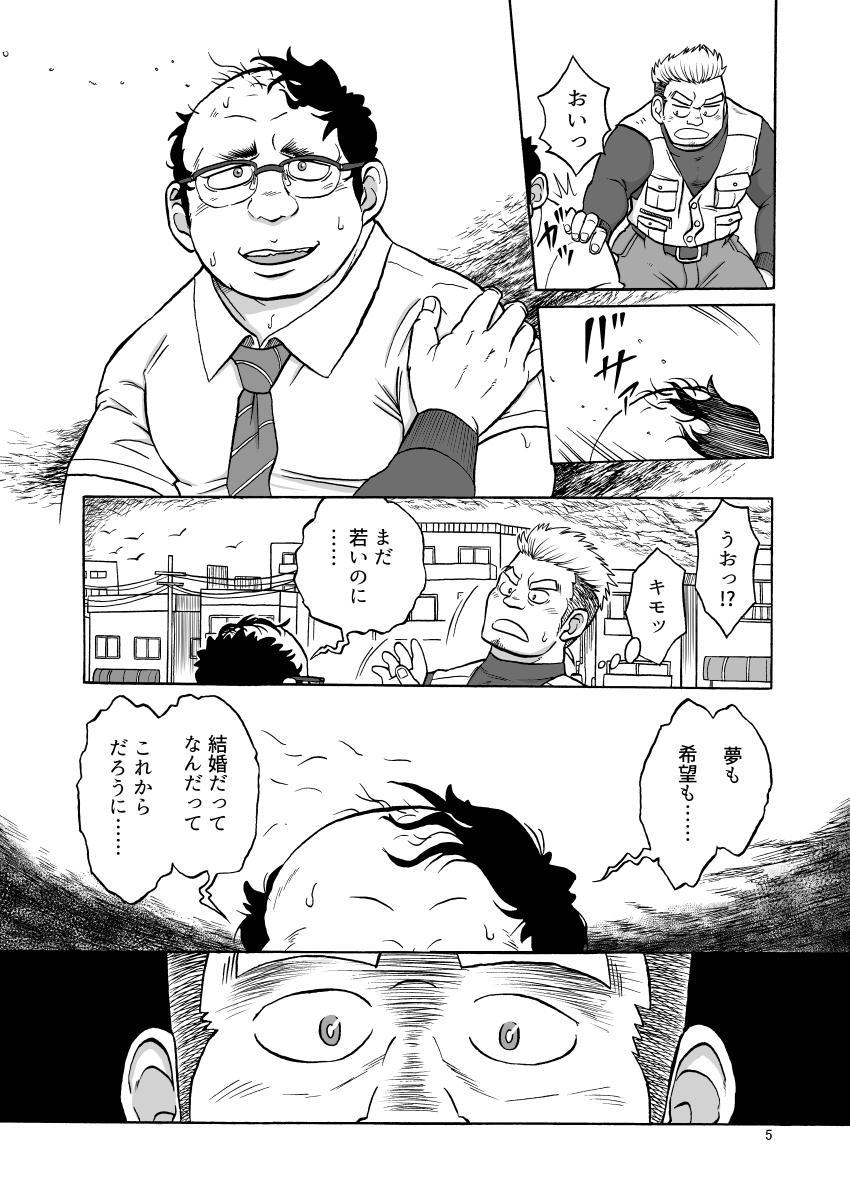tokutou saimin 4