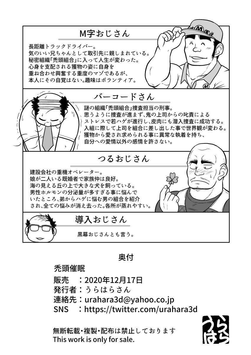 tokutou saimin 49