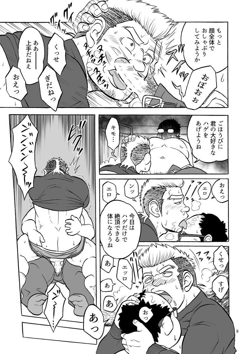 tokutou saimin 8