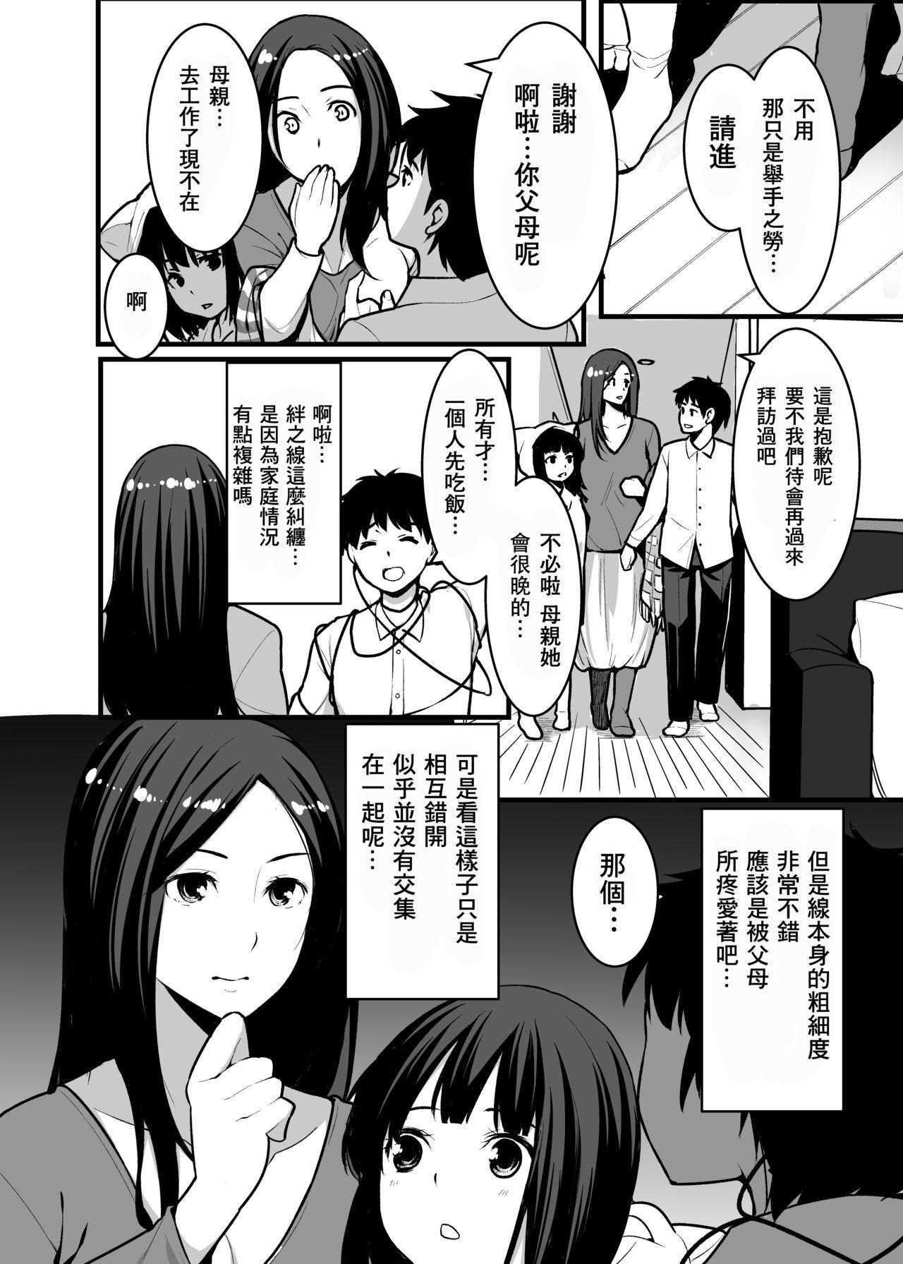 Kitsune no Yomeiri Oyakodon 10
