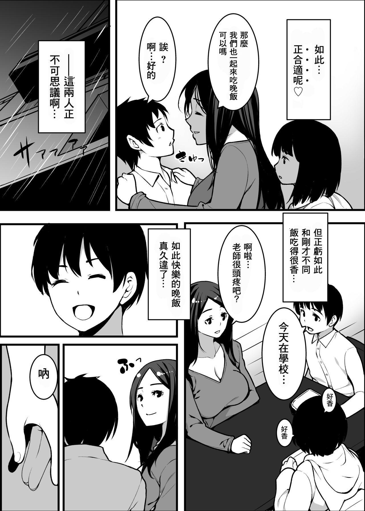 Kitsune no Yomeiri Oyakodon 11